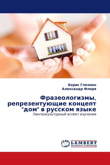 """Фразеологизмы, репрезентующие концепт """"дом"""" в русском языке"""