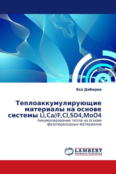 Теплоаккумулирующие материалы на основе системы Li,Ca//F,Cl,SO4,MoO412296407Книга посвящена разработке энергоемких фазопереходных, термохимических и фазопереходно-термохимических материалов для аккумулирования тепловой энергии на основе изучения фазовых равновесий системы из восьми солей, в состав которой входят кальциевые природные минералы: плавиковый шпат (CaF2), ангидрит (CaSO4), повеллит(CaMoO4) и литиевые соли, обладающие высокими значениями энтальпий фазовых переходов. Предложен разработанный автором метод расчета стандартных значений термодинамических свойств двойных соединений подбором составов фигуративных точек разными сочетаниями ингредиентов стабильного и метастабильного комплексов взаимных систем. Выявлены уравнения химических реакций, соответствующие тройным, четверным и пятерной взаимным системам и рассчитаны их тепловые эффекты в интервале температур 600 - 1000 К. Определены теплофизические и термодинамические параметры 50 нонвариантных составов исследуемой системы. Разработанные составы, кристаллизующиеся в интервале температур 675 - 1247 К...