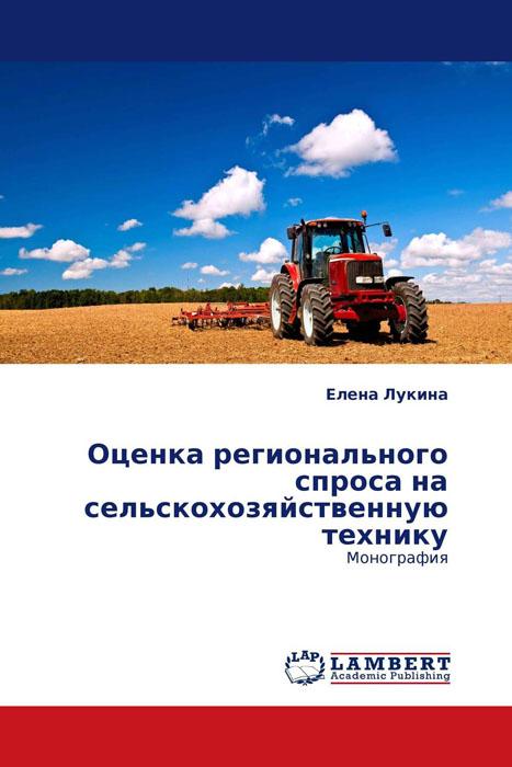 Оценка регионального спроса на сельскохозяйственную технику12296407Монография посвящена проблемам оценки спроса на сельскохозяйственную технику на уровне региона. Рассматриваются концептуальные подходы по выявлению видового разнообразия и оценке спроса на рынке В-2-В. Представлен анализ факторов спроса, а также их влияние на количественную характеристику спроса. Предлагаются методические рекомендации по оценке регионального спроса на сельскохозяйственную технику, которые могут быть использованы как производителями сельхозтехники, так и органами государственного управления на уровне региона при разработке мер государственной поддержки сельскохозяйственных организаций в вопросах обновления основных фондов. Для специалистов, занимающихся проблемами исследования спроса на рынке В-2-В, маркетологов, преподавателей, аспирантов.