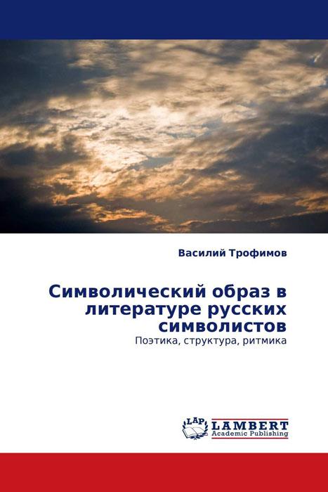 Символический образ в литературе русских символистов