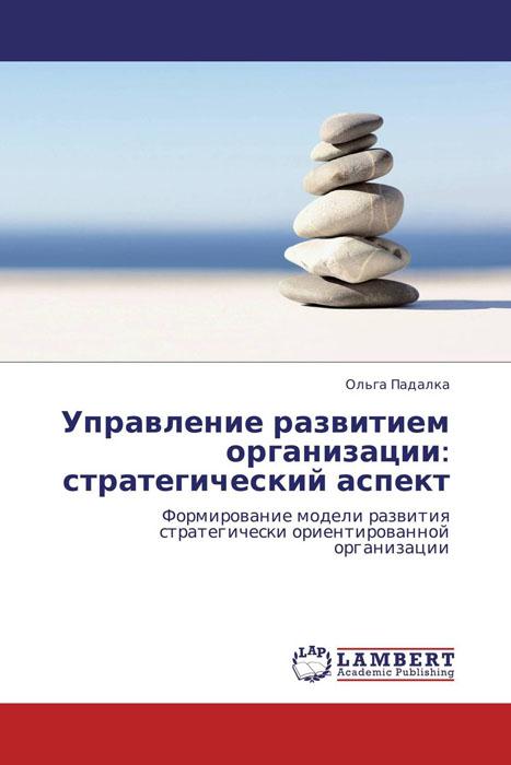 Управление развитием организации: стратегический аспект