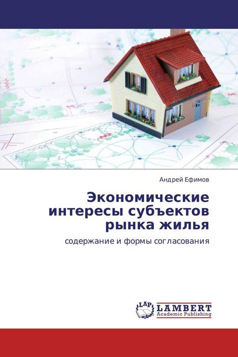 Экономические интересы субъектов рынка жилья
