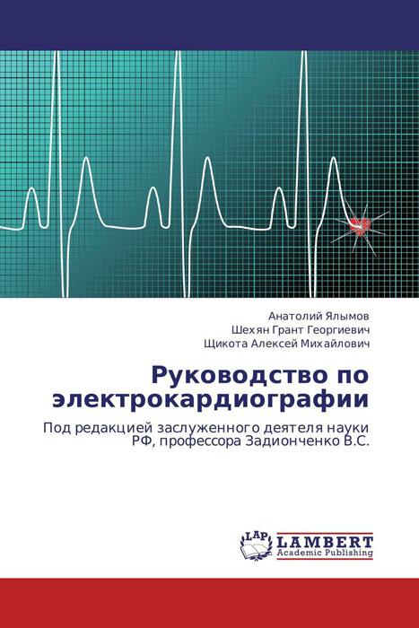 Руководство по электрокардиографии