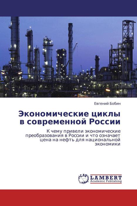 Экономические циклы в современной России
