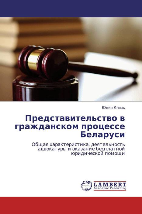 Юлия Князь Представительство в гражданском процессе Беларуси