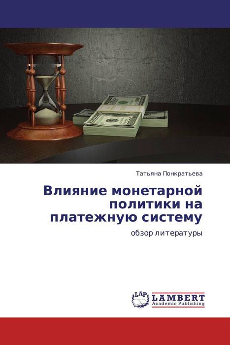 Влияние монетарной политики на платежную систему