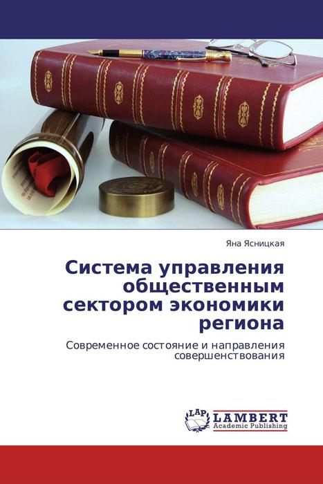 Система управления общественным сектором экономики региона