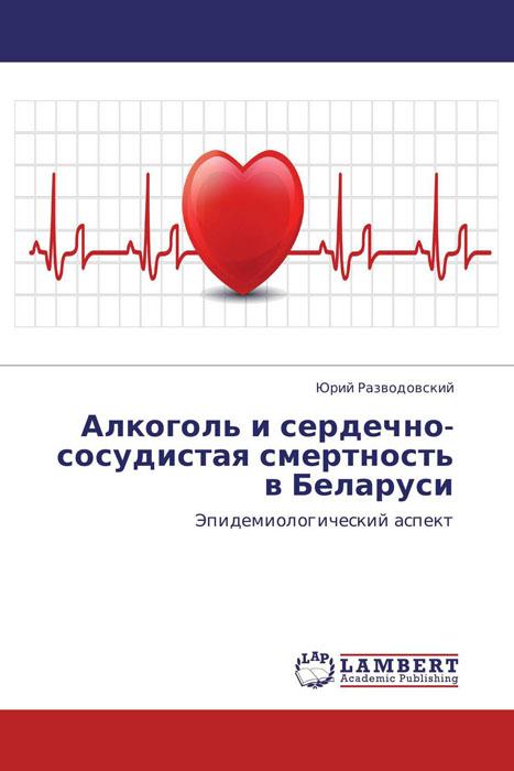 Алкоголь и сердечно-сосудистая смертность в Беларуси
