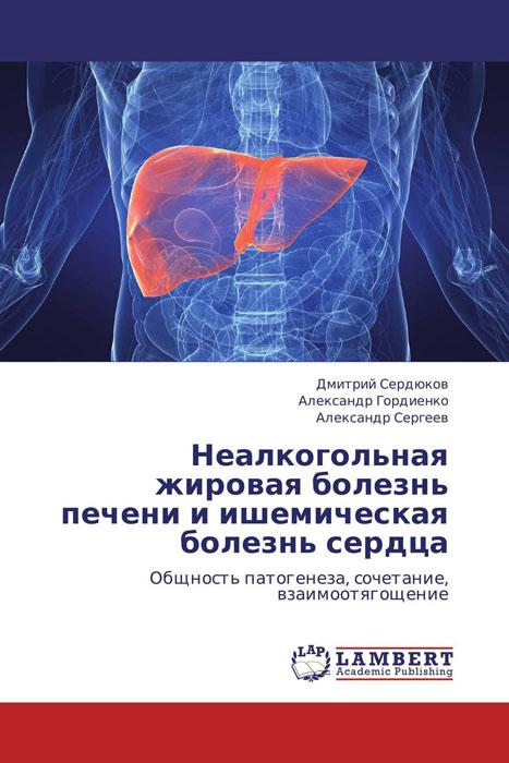 Неалкогольная жировая болезнь печени и ишемическая болезнь сердца