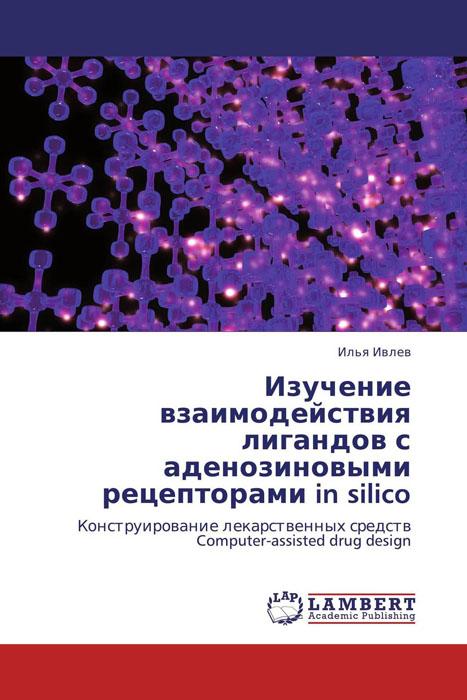 Изучение взаимодействия лигандов с аденозиновыми рецепторами in silico