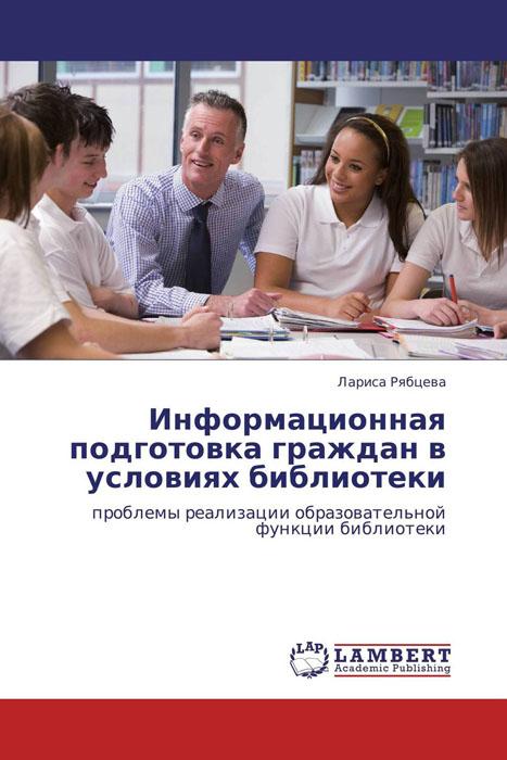 Информационная подготовка граждан в условиях библиотеки