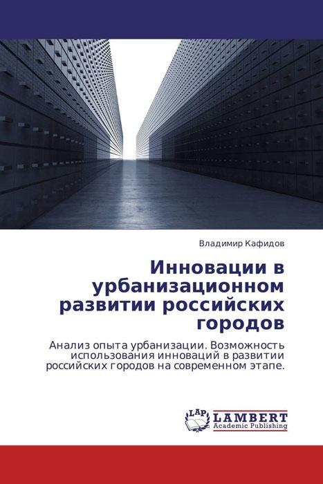 Инновации в урбанизационном развитии российских городов12296407В книге рассмотрены мировые урбанизационные процессы. В частности, развитие городских агломераций. Определена роль городов как форпостов развития цивилизации. Проведен анализ основных проблем и возможностей развития городов на современном этапе. Выделены основные тенденции, определяющие возможные стратегические направления урбанизационных процессов. Рассмотрены основные факторы определяющие динамику современной урбанизации в России. Предложены пути использования инноваций в развитии российских городов.