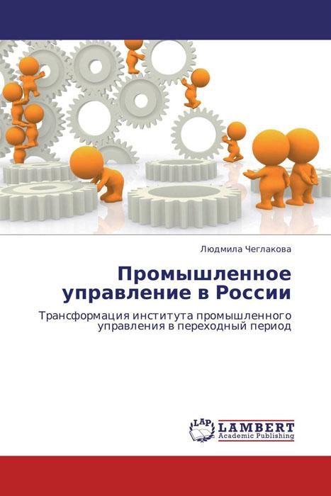 Промышленное управление в России