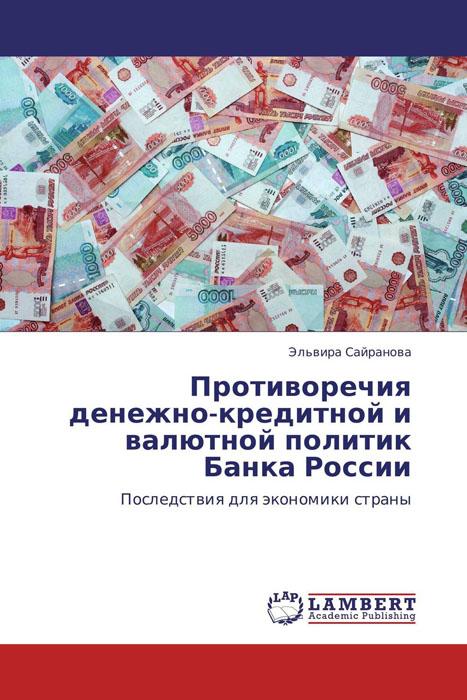 Противоречия денежно-кредитной и валютной политик Банка России
