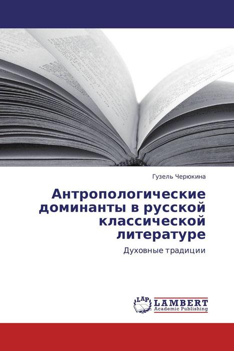 Антропологические доминанты в русской классической литературе
