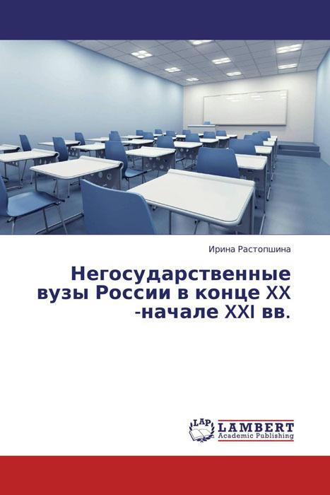 Негосударственные вузы России в конце XX -начале XXI вв.
