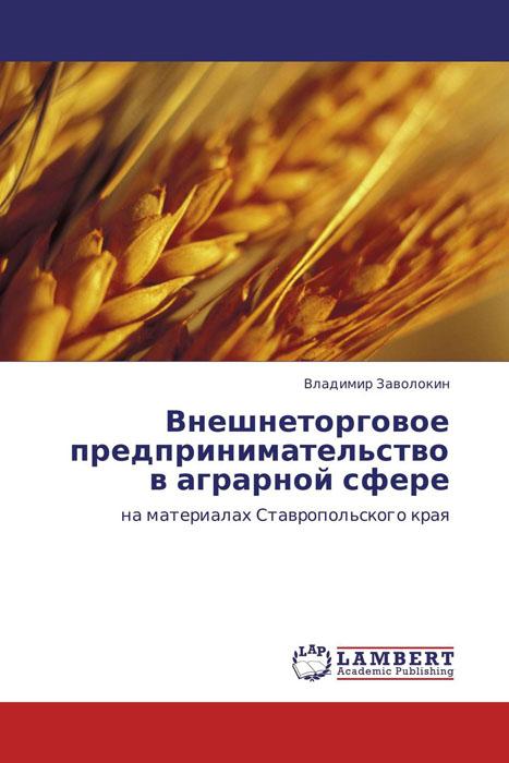 Внешнеторговое предпринимательство в аграрной сфере12296407Для российских предпринимателей аграрного сектора мировой рынок сельскохозяйственного сырья и продовольствия является недостаточно освоенным. Данное обстоятельство требует активизации усилий по производству и сбыту конкурентоспособных товаров, пользующихся повышенным спросом не только в внутри страны, но и за рубежом. В работе обоснованы теоретические и методические положения, направленные на повышение эффективности функционирования субъектов внешнеторгового предпринимательства в аграрной сфере. Сформулированные предложения и рекомендации носят универсальный характер и могут найти применение в сельскохозяйственных регионах Российской Федерации. Работа выполнена на материалах Ставропольского края.