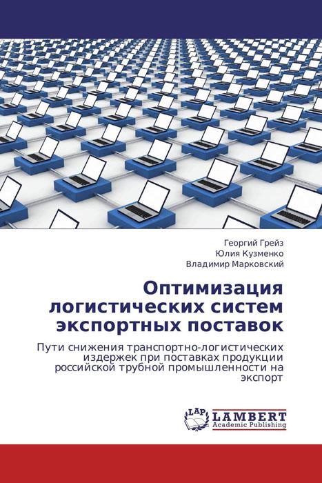 Оптимизация логистических систем экспортных поставок