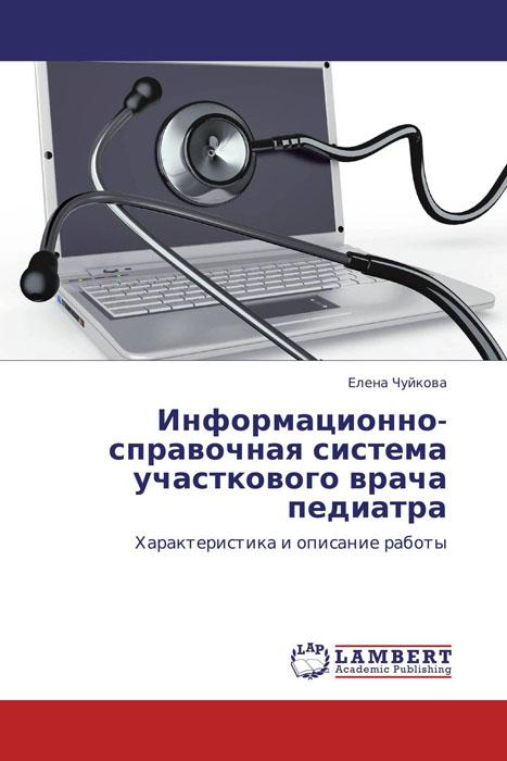 Информационно-справочная система участкового врача педиатра