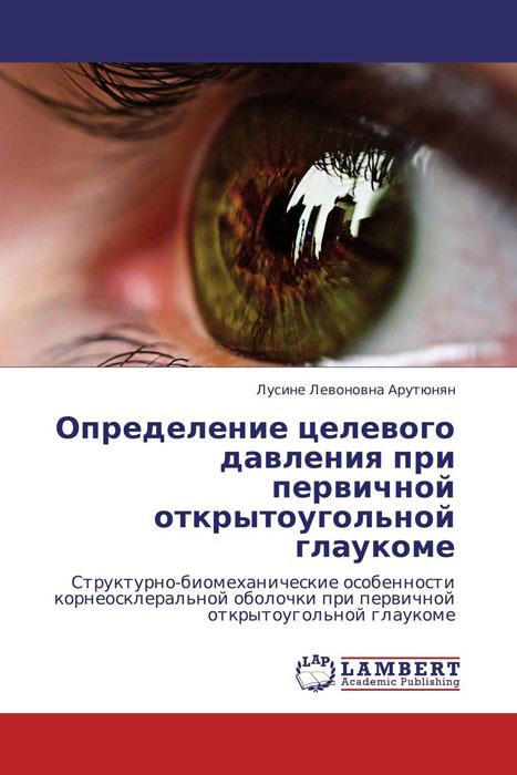 Определение целевого давления при первичной открытоугольной глаукоме