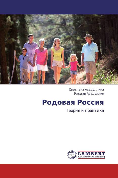 Родовая Россия