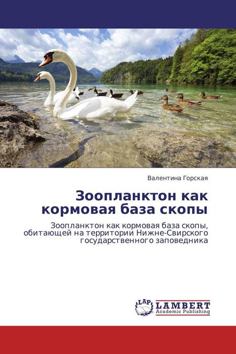 Валентина Горская Зоопланктон как кормовая база скопы куплю дачу в ленинградской области на авито
