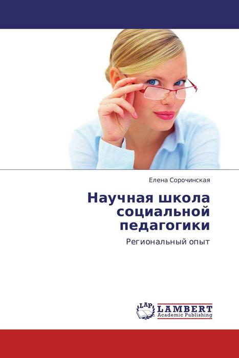 Елена Сорочинская Научная школа социальной педагогики