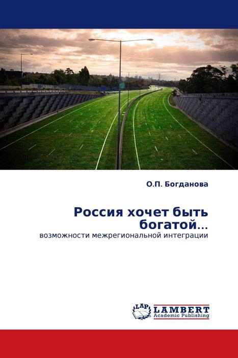 Россия хочет быть богатой...