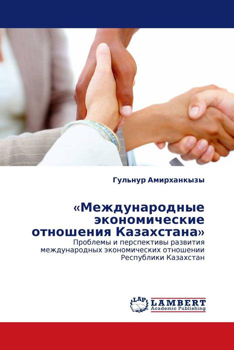 «Международные экономические отношения Казахстана»