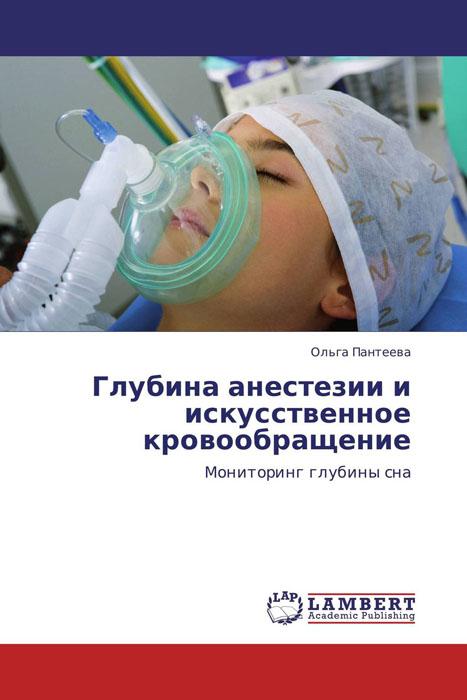 Глубина анестезии и искусственное кровообращение
