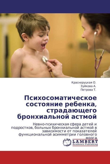 Психосоматическое состояние ребенка, страдающего бронхиальной астмой