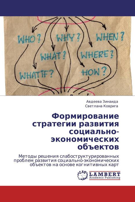 Формирование стратегии развития социально-экономических объектов