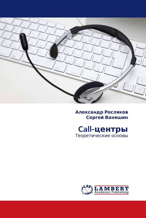 Call-центры
