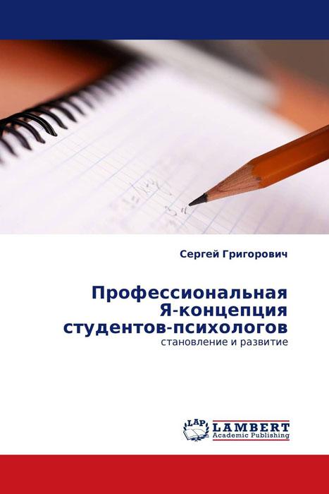 Профессиональная Я-концепция студентов-психологов