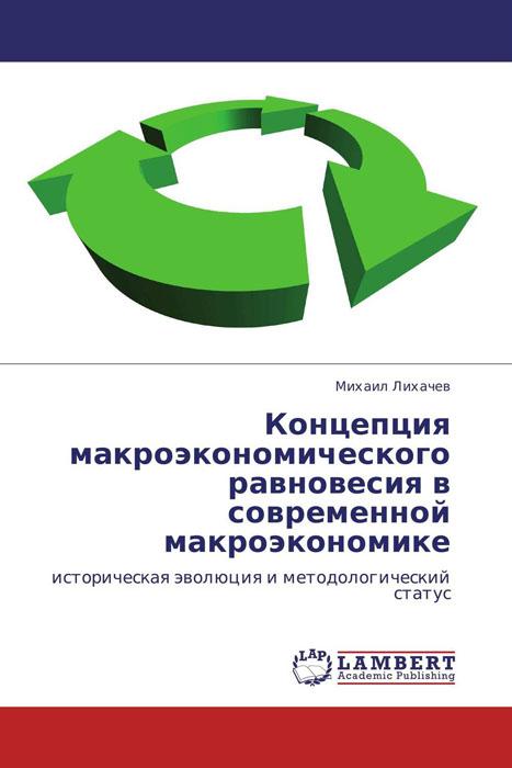 Концепция макроэкономического равновесия в современной макроэкономике12296407Макроэкономическое равновесие является базовой теоретической концепцией современной макроэкономики. Однако ее методологический статус остается неопределенным. В предлагаемой читателю монографии проводится анализ теоретико-методологических проблем, возникающих при использовании данной концепции для интерпретации макроэкономических процессов в современной рыночной экономике. Прослеживается взаимосвязь концепции макроэкономического равновесия с микро-моделями экономического поведения, разработанными в рамках различных направлений современной экономической науки. Дается анализ исторической эволюции концепции макроэкономического равновесия и раскрываются глубинные причины теоретических расхождений между неоклассическими и кейнсианскими моделями в современной макроэкономике как на общетеоретическом уровне, так и на уровне разработки конкретных моделей открытой экономики и экономического роста. Монография предназначена для научных работников, преподавателей,...