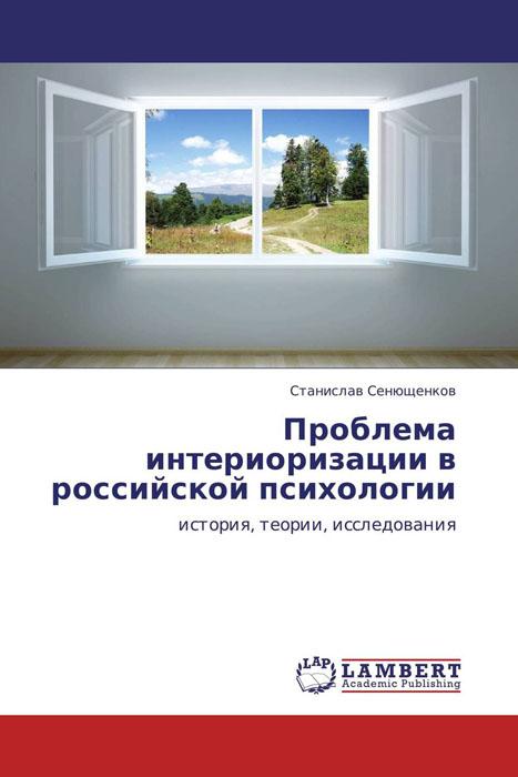 Проблема интериоризации в российской психологии