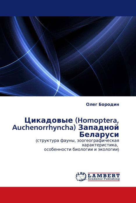 Олег Бородин Цикадовые (Homoptera, Auchenorrhyncha) Западной Беларуси