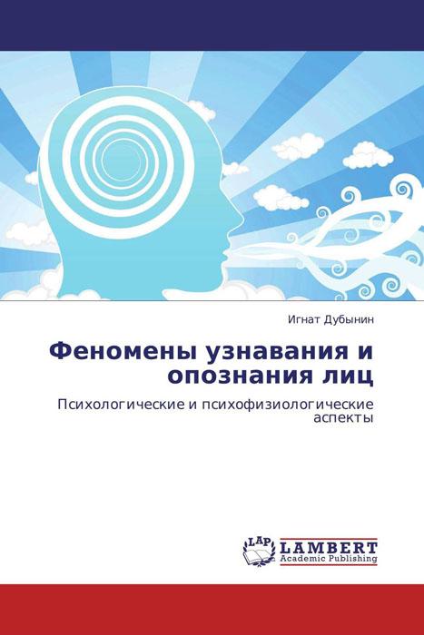 Феномены узнавания и опознания лиц