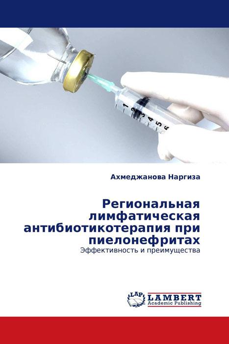 Региональная лимфатическая антибиотикотерапия при пиелонефритах