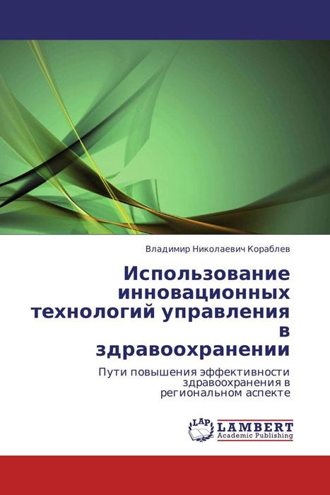 Использование инновационных технологий управления в здравоохранении12296407В условиях модернизации Российского общества особенноактуальной является задача повышения эффективностиздравоохранения за счет формирования и развитияинновационных технологий управления отраслью,обеспечивающих ее развитие с учетомсоциально-экономических реалий регионов,способствующих повышению эффективности использованияресурсов здравоохранения. Ставится задача в короткиесроки провести институциональные преобразования всистеме управления и финансирования здравоохранения,ее организационно-экономической модели, существенноизменить правовое регулирование отрасли, повыситьтехнологический и профессиональный уровень специалистов. Автором в представленном исследовании обосновананеобходимость инновационного развития современногоздравоохранения, разработан научно-методическийинструментарий формирования инновационных механизмовуправления ресурсами здравоохранения и пр. По мнению автора, предложенные материалы имеютнаучно-практическое значение для широкого кругачитателей, работающих в...