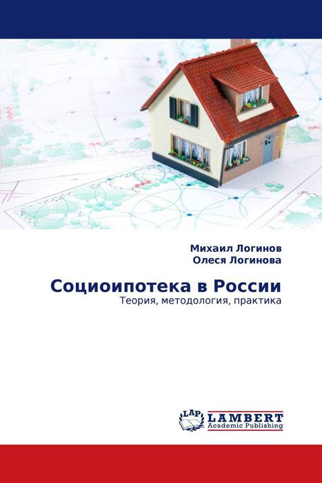 Социоипотека в России