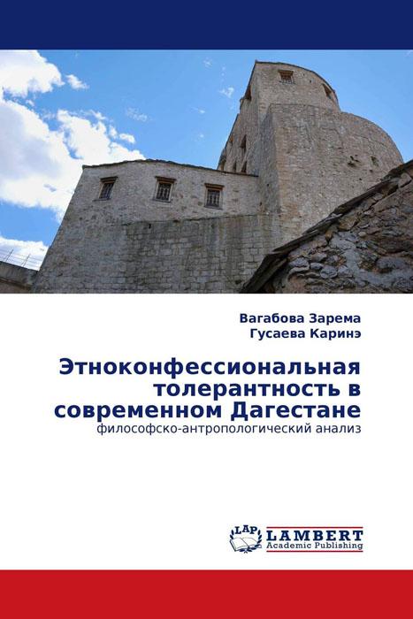 Вагабова Зарема und Гусаева Каринэ Этноконфессиональная толерантность в современном Дагестане
