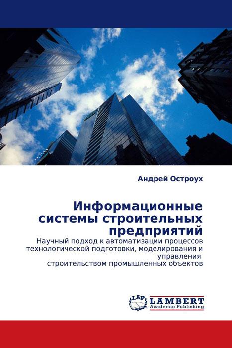 Информационные системы строительных предприятий