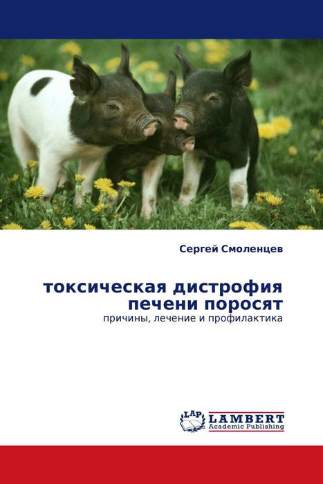 Сергей Смоленцев токсическая дистрофия печени поросят