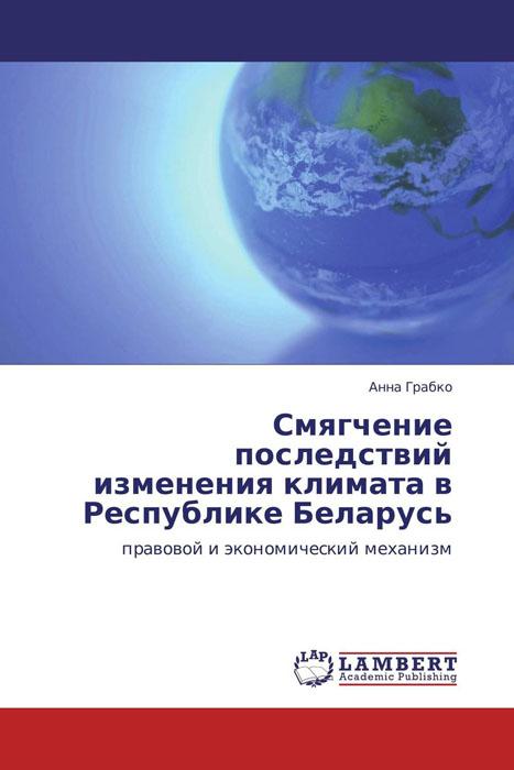 Смягчение последствий изменения климата в Республике Беларусь