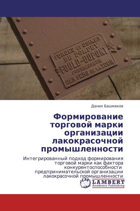 Формирование торговой марки организации лакокрасочной промышленности