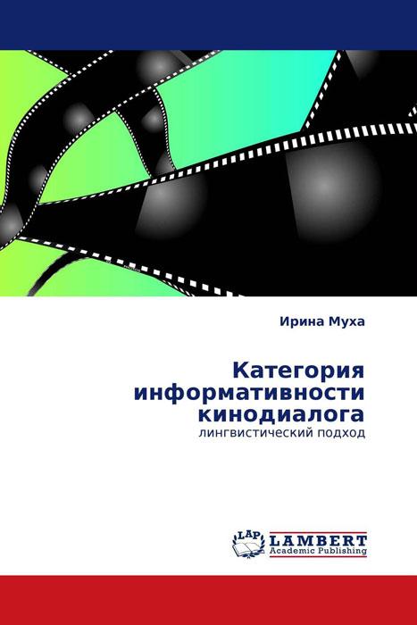 Категория информативности кинодиалога
