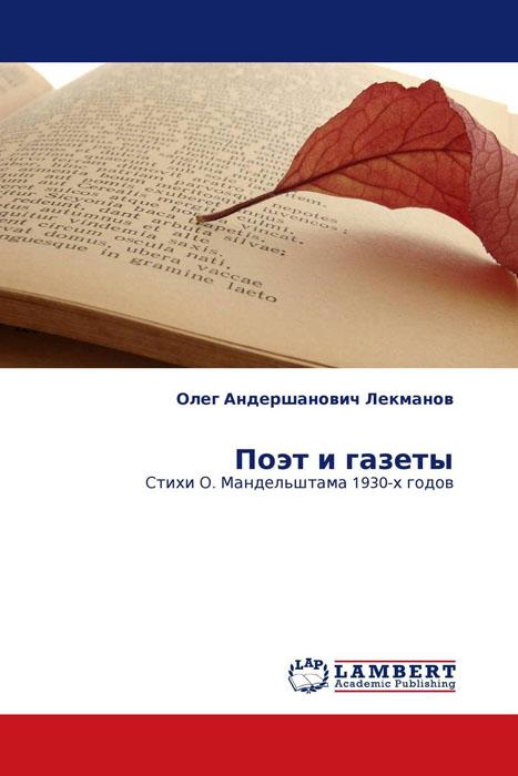 Поэт и газеты