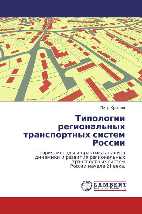 Типологии региональных транспортных систем России