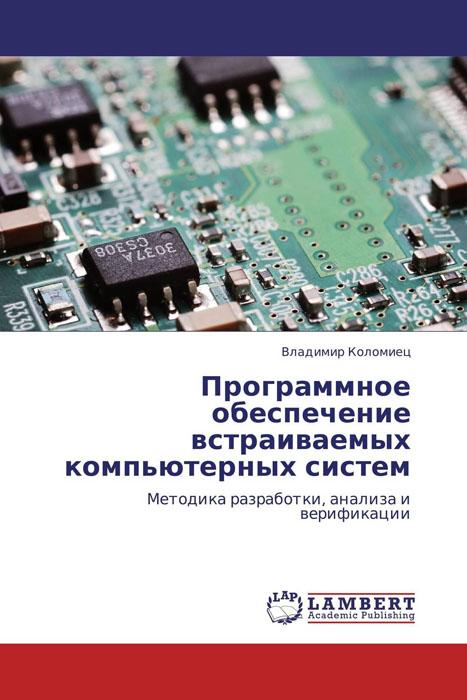Программное обеспечение встраиваемых компьютерных систем